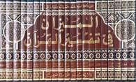 Tafsir al-Mizan, Pelita Penerang Manusia