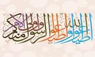 Ayat Ulil Amr