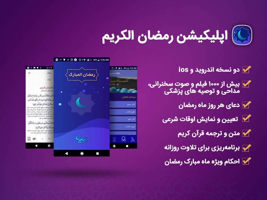 دانلود برنامه رمضان المبارک تبیان نسخه 1.6 برای اندروید