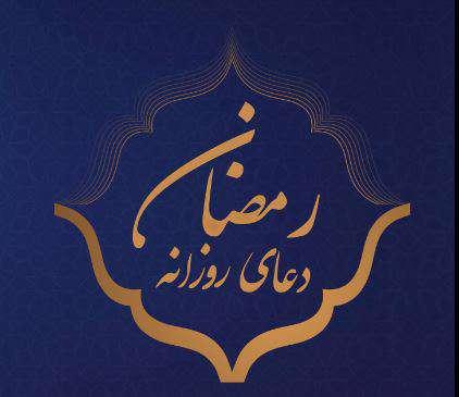 دانلود برنامه دعای روزانه ماه رمضان برای اندروید