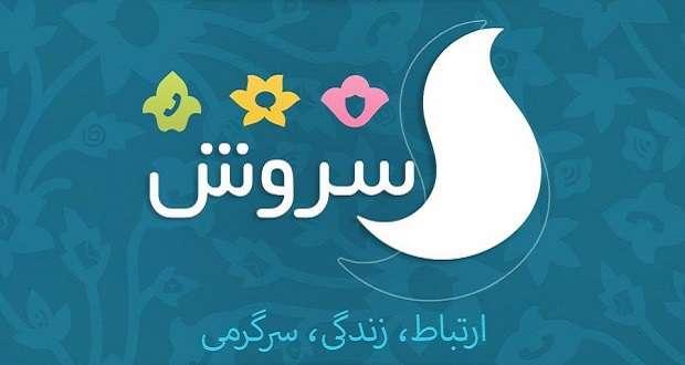 دانلود پیام رسان ایرانی سروش نسخه 2.0.0 برای اندروید