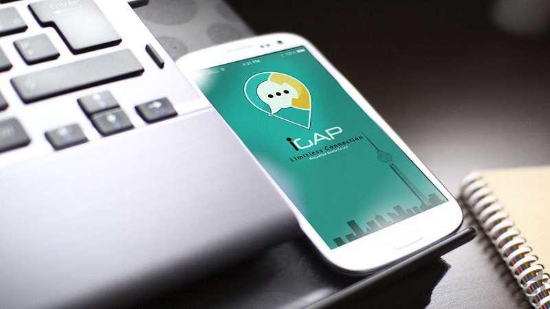 دانلود پیامرسان ایرانی آی گپ IGap نسخه 0.6.2 برای اندروید