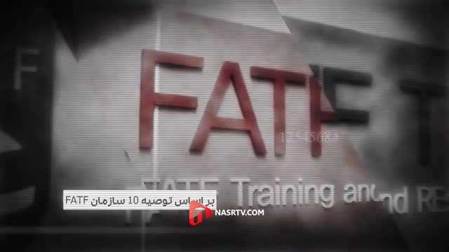 FATF  را با رسم شکل توضیح دهید!