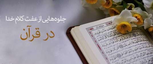عفت کلام خدا در قرآن