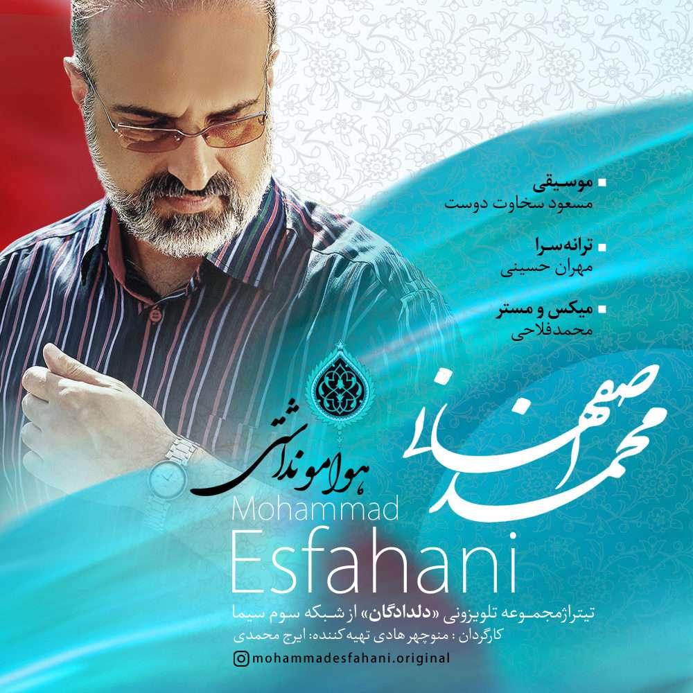 دانلود تیتراژ سریال دلدادگان با صدای محمد اصفهانی