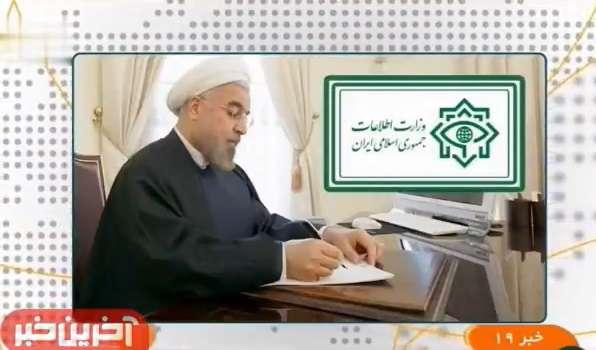 دستور رئیس جمهور به وزیر اطلاعات در مورد حادثه تروریستی امروز