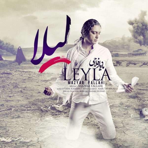 صوت/ «لیلا» با صدای مازیار فلاحی به بهانه پاسداشت هفته دفاع مقدس