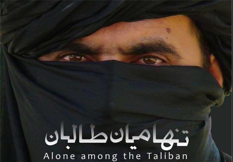 مستند | تنها میان طالبان