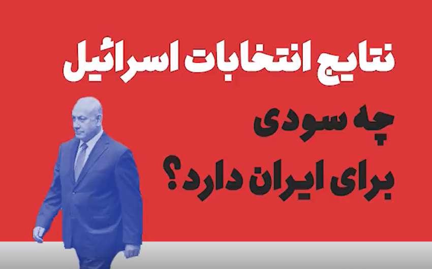 نتایج انتخابات اسرائیل چه سودی برای ایران دارد؟