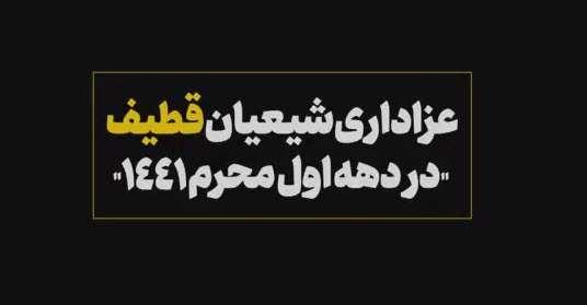 عزاداری شیعیان قطیف عربستان در دهه اول محرم
