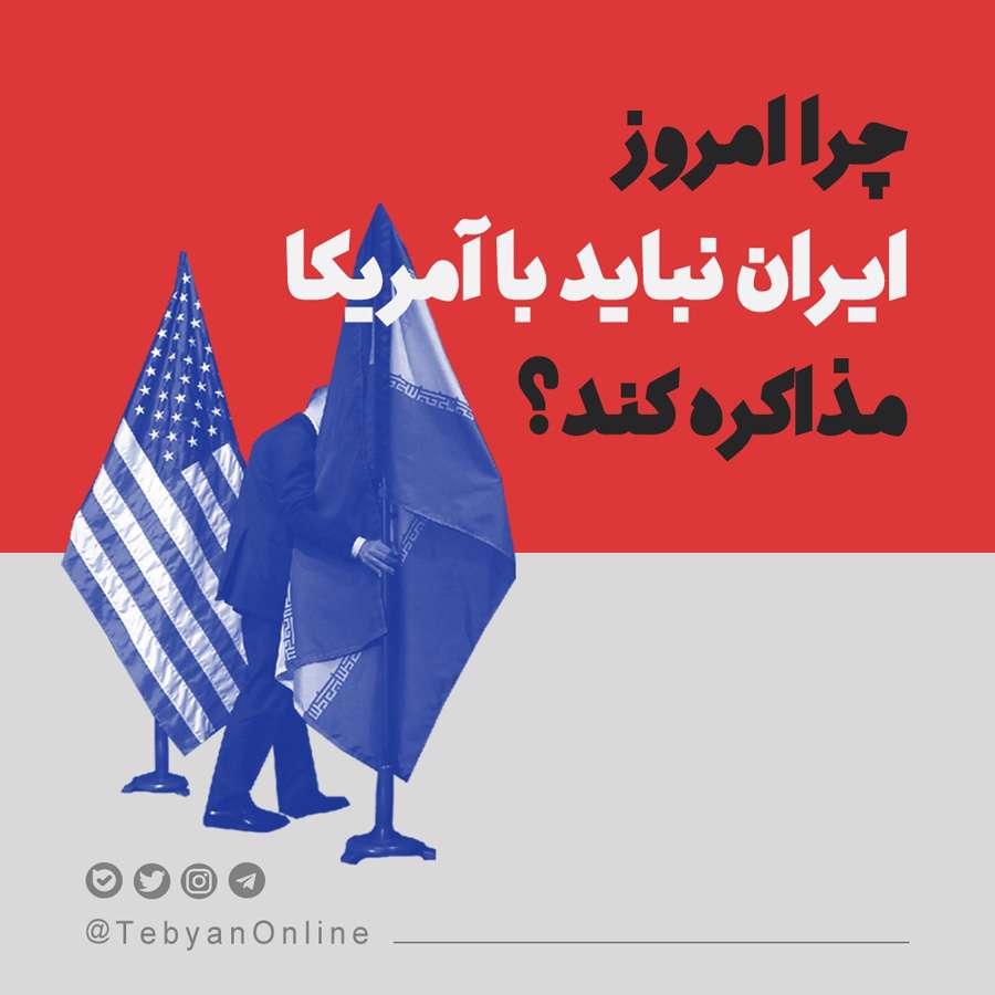 چرا امروز ایران نباید با آمریکا مذاکره کند؟
