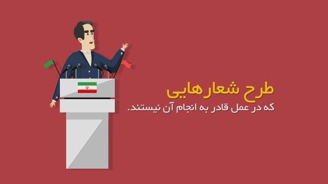 موشن گرافیک | از وعده های انتخاباتی تا اختیارات نمایندگان