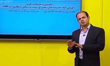 آرایه های ادبی ادبیات فارسی توسط استاد حصاری