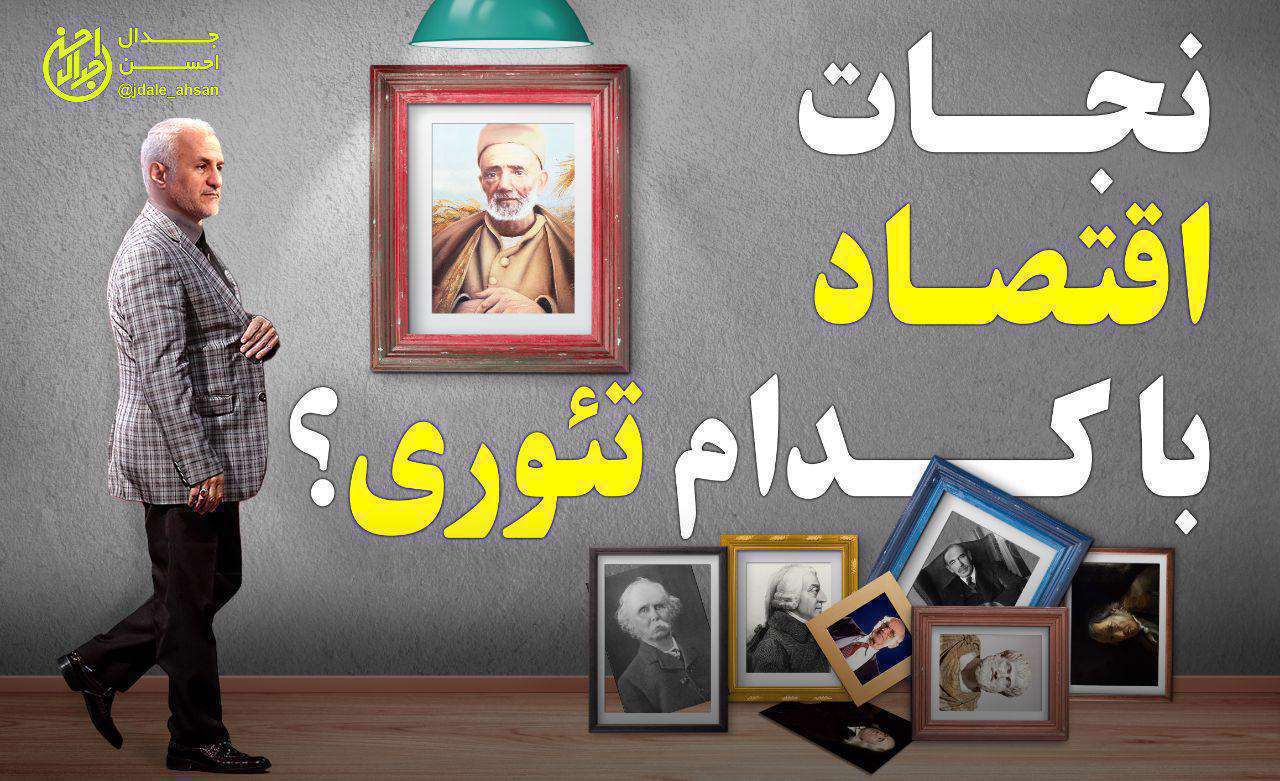حسن عباسی | نجات اقتصاد با کدام تئوری
