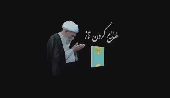 از نشانههای قیامت ضایع کردن نماز | آقا مجتبی تهرانی
