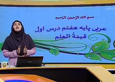 عربی پایه هفتم | درس اول