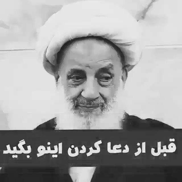 قبل از دعا کردن اینو بگید | آیت الله مجتهدی تهرانی