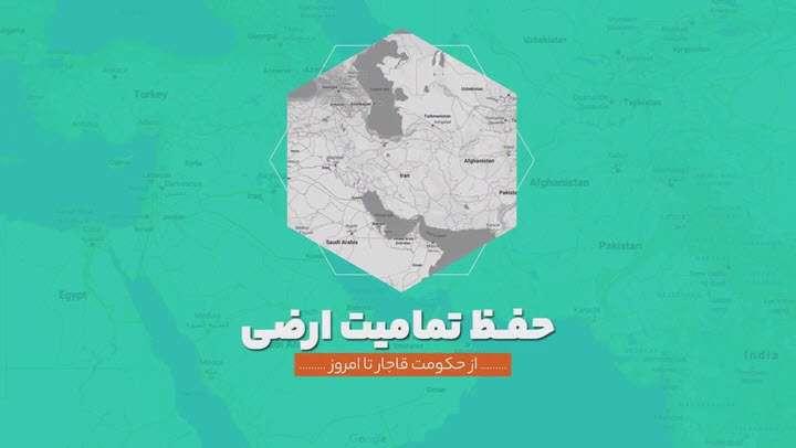 موشن گرافیک | حفظ تمامیت ارضی از حکومت قاجار تا امروز