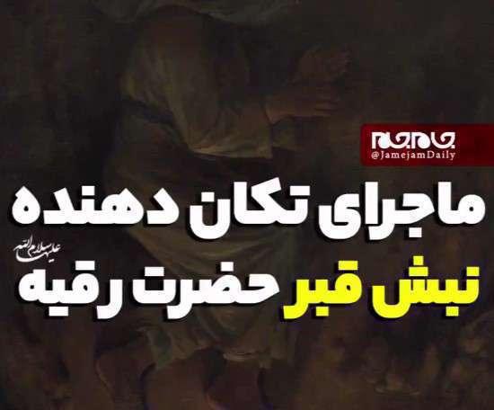 ماجرای تکاندهنده نبش قبر حضرت رقیه سلام الله علیها