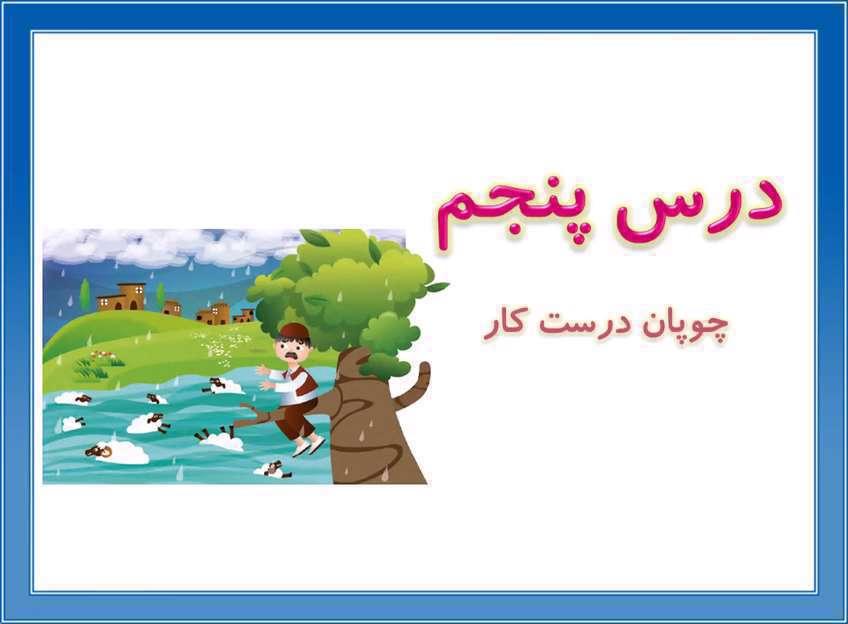 فارسی پایه دوم   چوپان درستکار