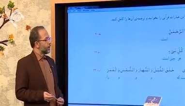 درس قرآن پایه پنجم   درس دوم