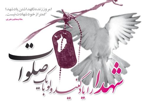 یاد شهیدان