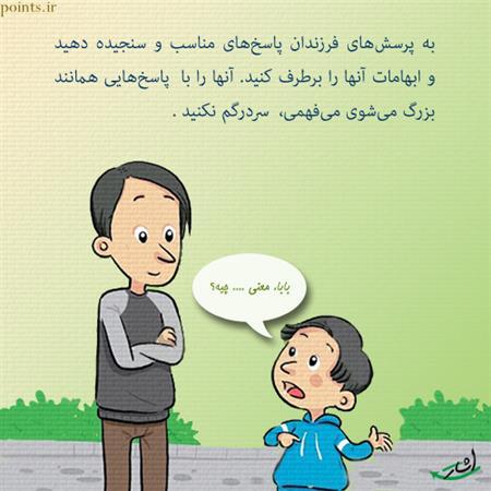 پرسش های والدین و پاسخ به آن ها
