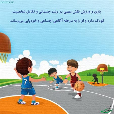 (◕‿◕) نقش بازی در شادی و مسئولیت پذیریه کودکان(◕‿◕)