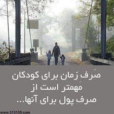 شیوه های ایجاد انس در کودکان، نوجوانان و جوانان با وجود مبارک امام زمان (عجل الله تعالی فرجه الشریف