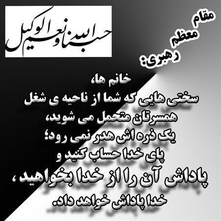 *#همسرداری از دیدگاه مقام معظم رهبری#*