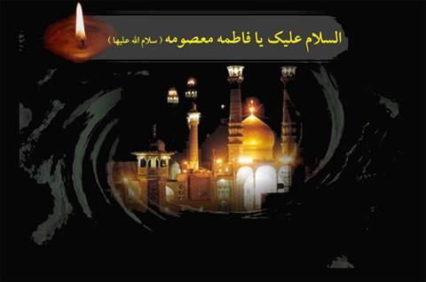 السلام علیک یا فاطمه المعصومه یا بنت رسواالله