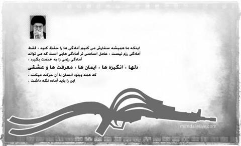 پوستر: جنگ نرم از دیدگاه رهبر معظم انقلاب