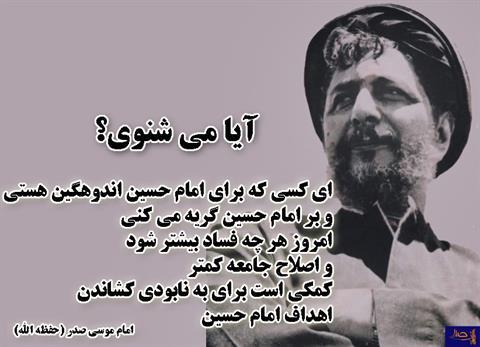 گفتارهای تفسیری - امام موسی صدر