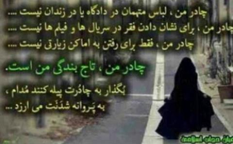 12بهمن روز جهانی حجاب