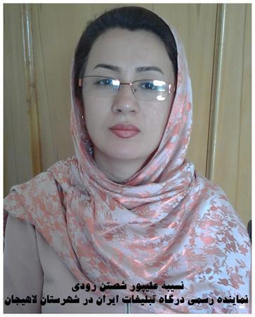 نسیبه علیپور