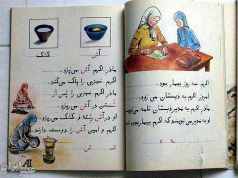 فارسی کلاس اول