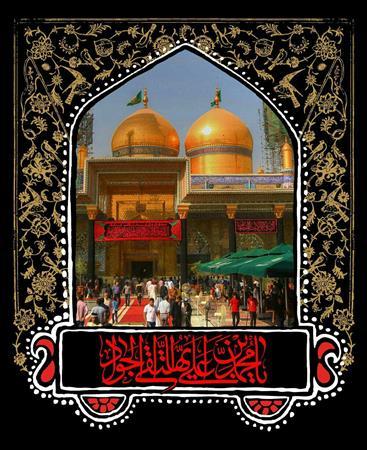 شهادت امام محمد تقی (ع) را تسلیت عرض می نماییم