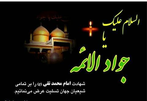 شهادت امام محمد تقی (ع) را تسلیت عرض مینماییم