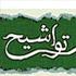 سلام علی آل طه و یس