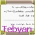 لغت نامه انگلیسی به فارسی