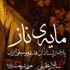 ساز و آواز بیات اصفهان