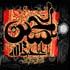 سید الشهداء یا بن زهرا