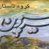 مهر روزافروز