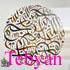 تصاویر بسیار زیبای  بسم الله الرحمن الرحیم