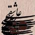 آواز حجاز