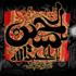 همسران امام حسين (ع)