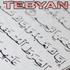 قرآن موبایل عثمان طه نسخه 1