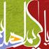 صلح امام حسن به نفع اسلام
