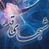 نزول تدریجی یا دفعی قرآن در شب قدر؟