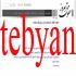 تمام قوانین ایران برای گوشی های موبایل